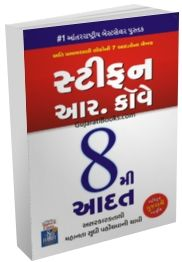 The 8th Habit in Gujarati