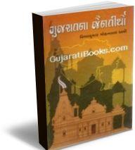 Gujaratna Jaintirtho