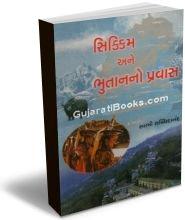 Sikkim Ane Bhutan No Pravash