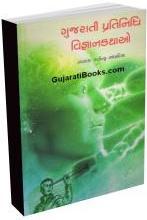 Gujarati Pratinidhi Vigyan Kathao