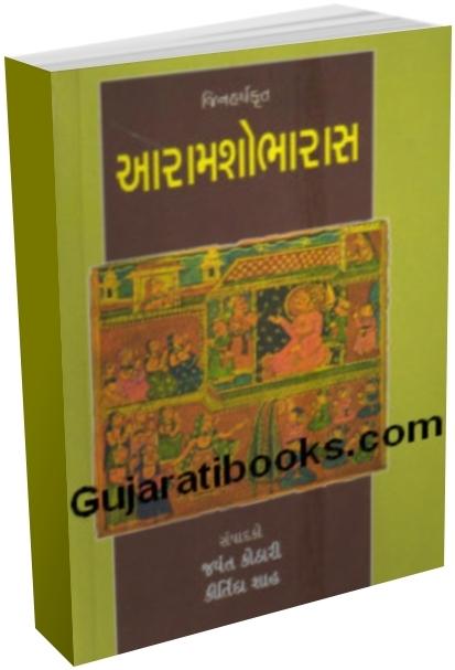 Aaramshobharas