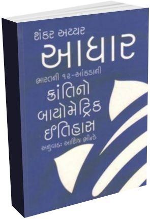Aadhar Bharatni 12 Ankadani Krantino Biometric Itihas