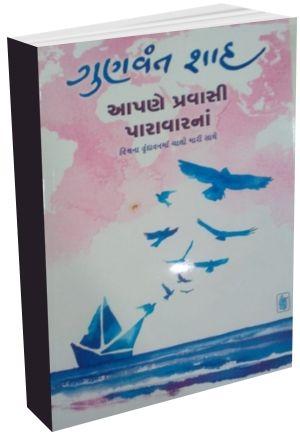 Aapne Pravashi Paravar Na