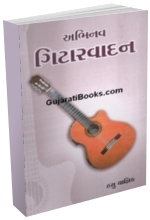 Abhinav Guitar Vadan