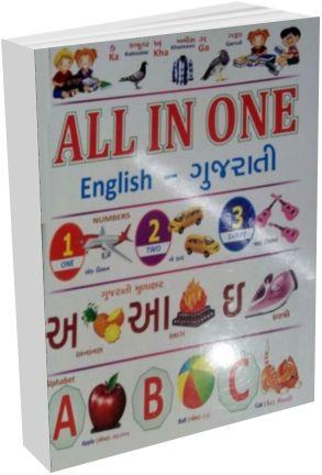 All In One Desi Hisab Gujarati And English