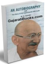 An Autobiography Mahatma Gandhi in (English)