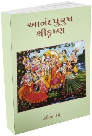 Anand Purush Shri Krishna