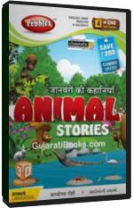 3D Animation Animal Stories