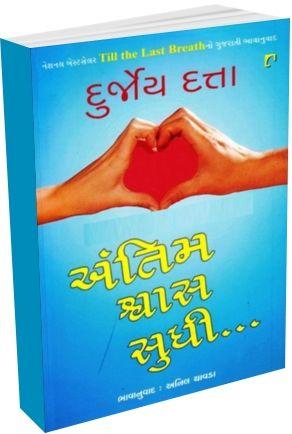 Antim Shwas Sudhi (Gujarati edition of Till the Last Breath)