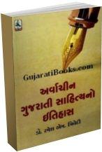 Arvarchin Gujarati Sahityano Itihas