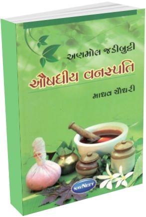 Aushadhiya Vanaspati