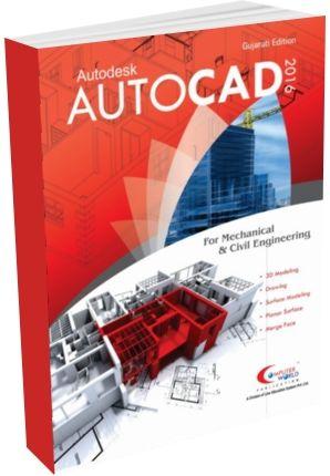 Autocad 2016 Gujarati Edition