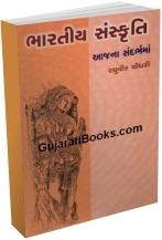 Bharatiy Sanskruti Aajna Sandarbhama