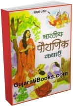 Bharatiya Pauranik Kathaye (Hindi)