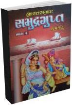 Bharat Samrath Samdra Gupt Pt.2