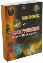 Big Book Of Discoveries (English)
