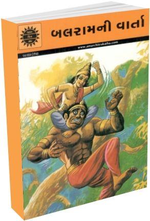 Balram Ni Varta - Amar Chitra Katha - Gujarati Edition