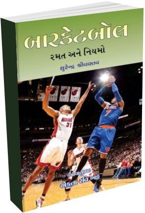 Basketball Ramat Ane Niyamo