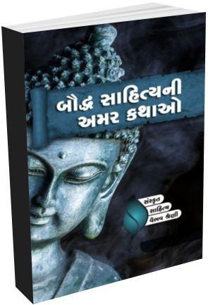 Bauddha Sahitya Ni Amar Kathao