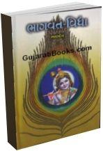 Bhagvat Vidya (Part 1 & 2)