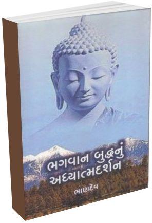 Bhagwan Buddhnu Adhyatma Darshan