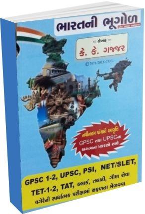 Bharat Ni Bhugol