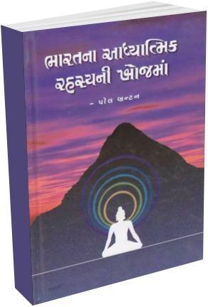 Bharat Na Adhyatmik Rahasyo Ni Khojma