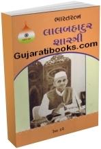 Bharat Ratna Lalbahadur Shashtri
