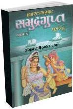 Bharat Samrat Samudragupat Bhag 1-2