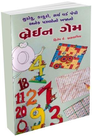 Brain Game - Gujarati Puzzle book