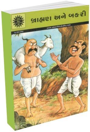 Brahman Ane Bakari - Amar Chitra Katha - Gujarati Edition