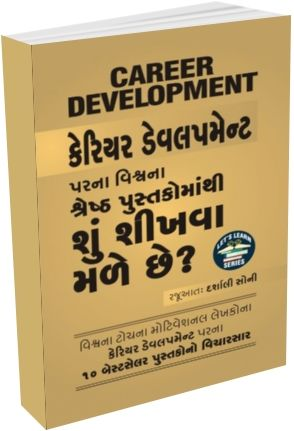 Career Development Parna Vishwana Shresth Pustako Mathi Shu Shikhva Male Chhe