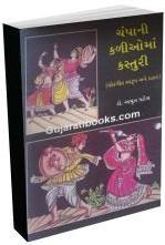 Champa Ni Kalio Ma Kasturi (Gujarati Lok Geet)