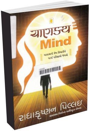 Chanakya Mind In English