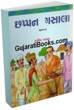 Chappan Masala Bhag - 1,2