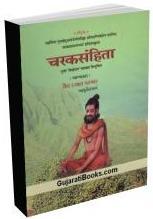 Charak Sahita in Gujarati Bhag 1- 2