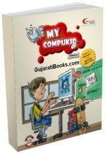 My Compukid Class - 4 (English)