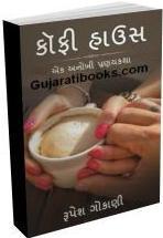 Coffee House  - Gujarati love story book