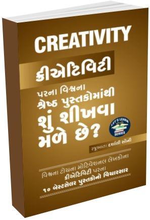 Creativity Parna Vishwana Shresth Pustako Mathi Shu Shikhva Male Chhe