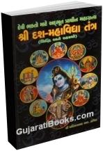 Shree Das Mahavidhya Tantra