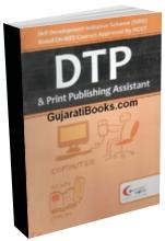 DTP & Print Publishing Assistant in Gujarati