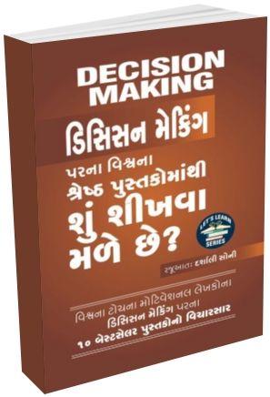 Decision Making Parna Vishwana Shresth Pustako Mathi Shu Shikhva Male Chhe