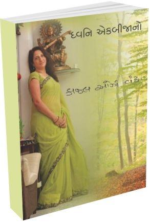 Dhwani Ek Bijano