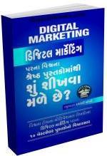 Digital Marketing Parna Vishwana Shresth Pustako Mathi Shu Shikhva Male Chhe