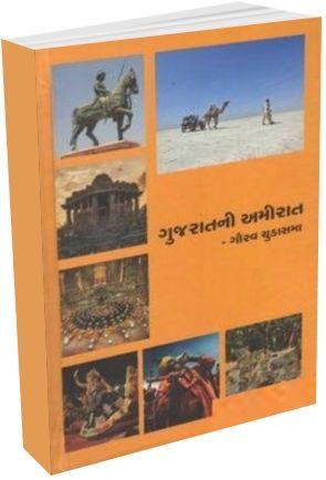 Gujarat Ni Amirat