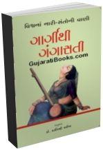 Gargithi Gangasati
