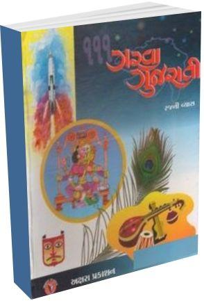 111 Garva Gujarati