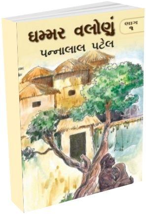 Ghammar Valonu Part 1 And 2 by Pannalal Patel