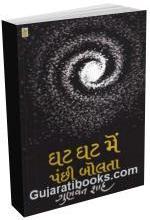 Ghat Ghat Mein Panchi Bolta In Gujarati