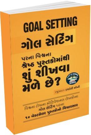 Goal Setting Parna Vishwana Shresth Pustako Mathi Shu Shikhva Male Chhe